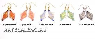 Vac/O9039 Серьги Ромбики 5 цветов муранское стекло